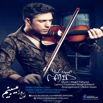 دانلود آهنگ جدید مجید یحیایی به نام اون روزو میبینم + متن ترانه